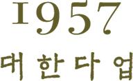 1957대한다업