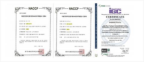 2018 HACCP / FSSC22000 인증 획득